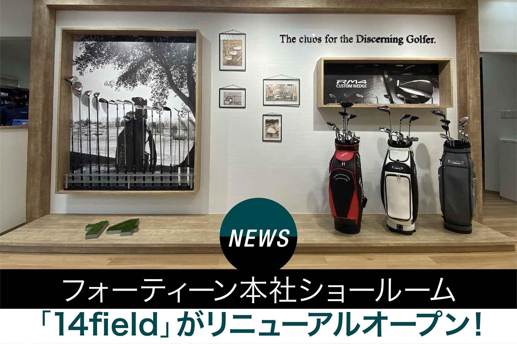 「14field」がリニューアルオープンしました!