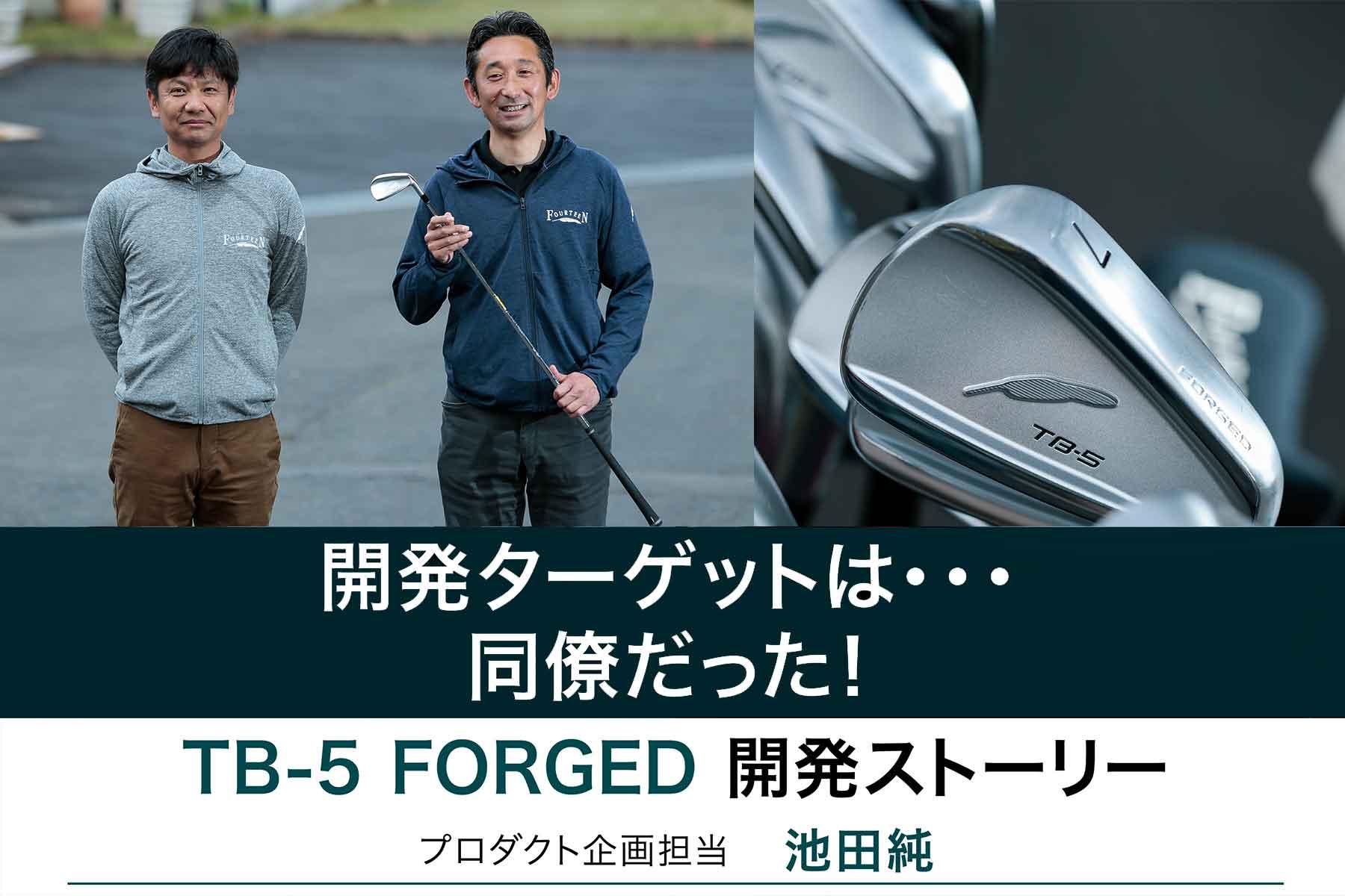 【TB-5】開発ターゲットは・・・ 同僚だった!【FORGED】
