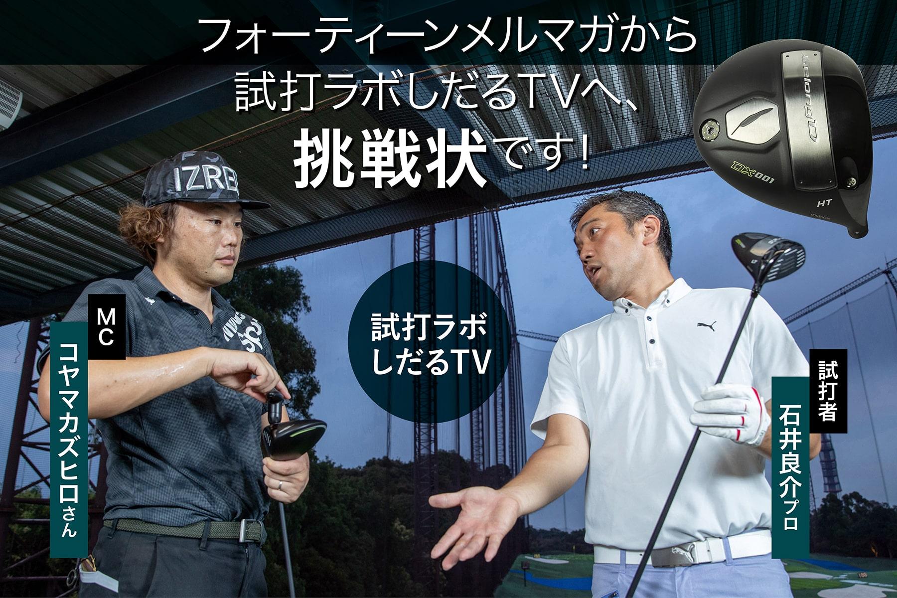 新ゲロンD「DX-001」 インプレッション! 試打ラボしだるTV VS真剣勝負! フォーティーン