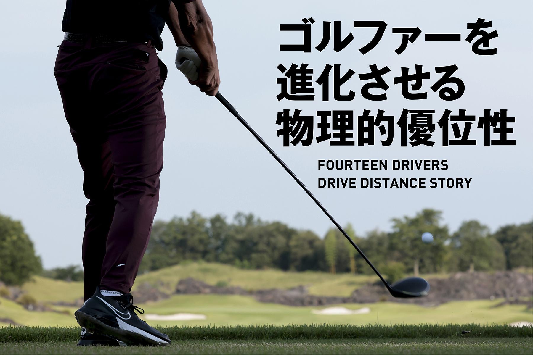 ゴルファーを 進化させる 物理的優位性