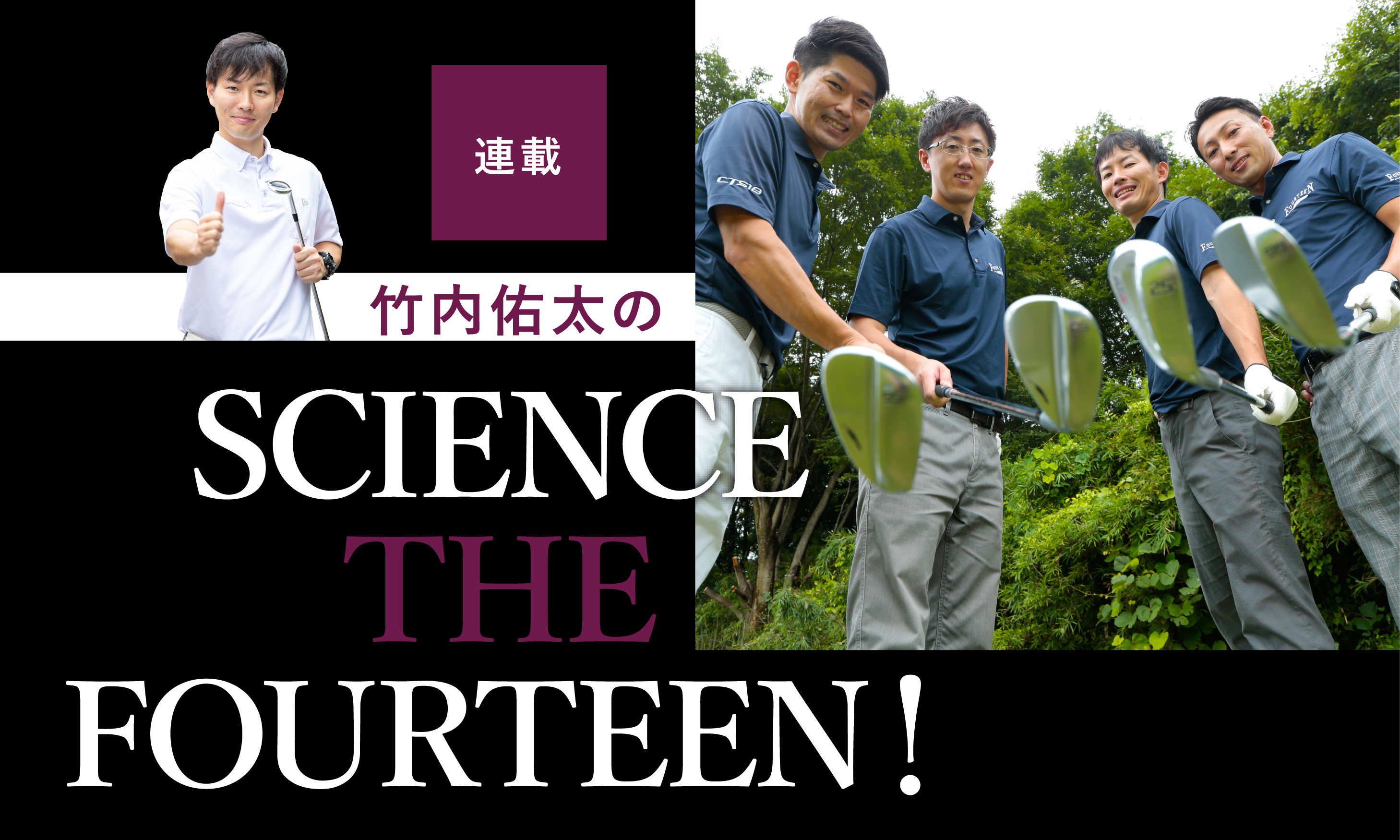 SCIENCE THE FOURTEEN!