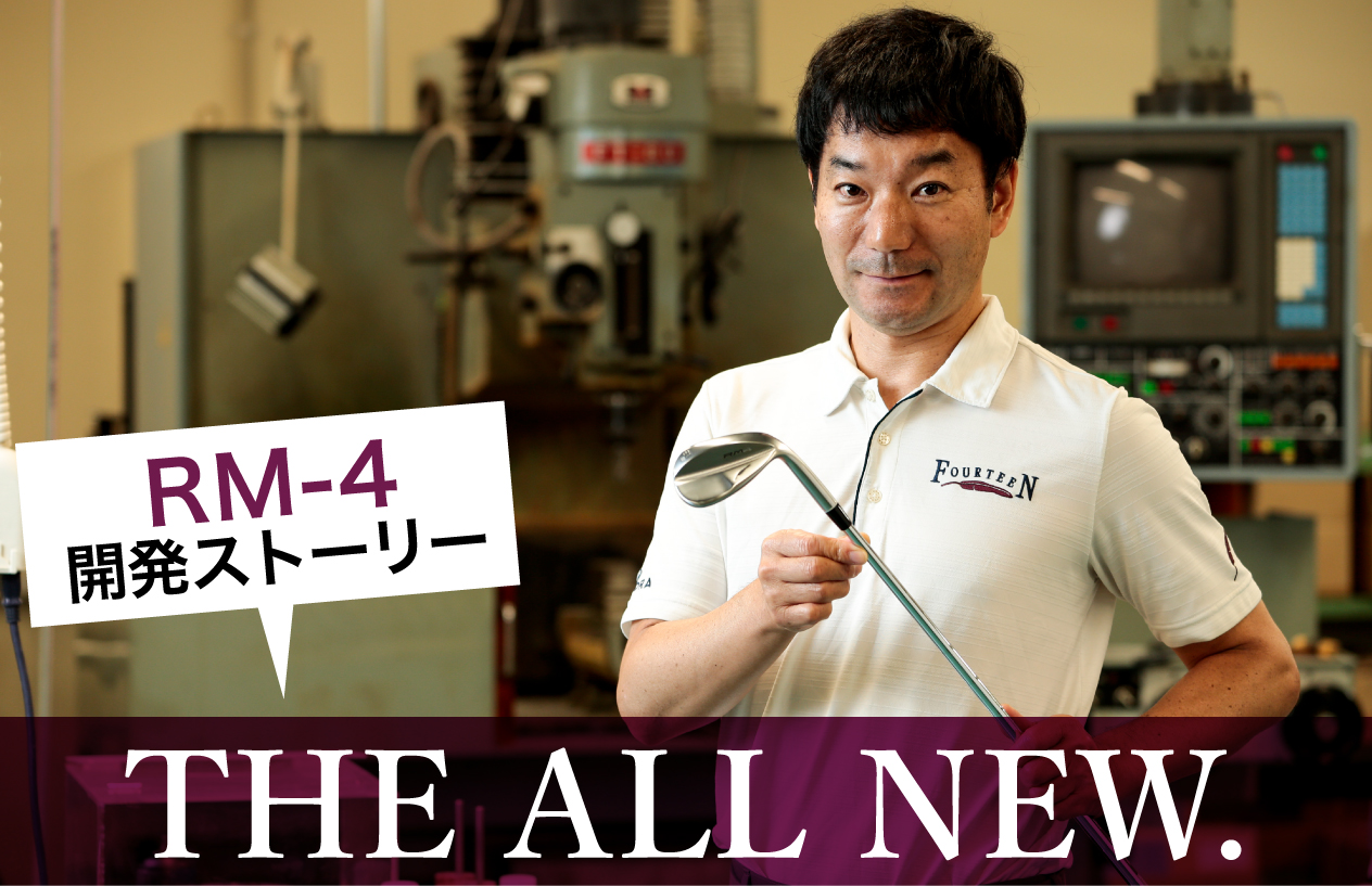 "RM-4 開発ストーリー ""THE ALL NEW."""