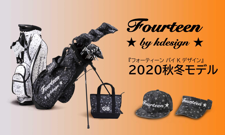 Fourteen by kdesignに秋冬モデル登場!